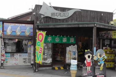 三平茶屋店舗
