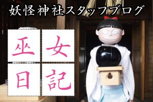 妖怪神社スタッフブログ