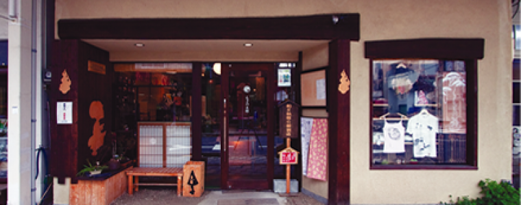 和と妖怪の雑貨&工房 もののけ本舗