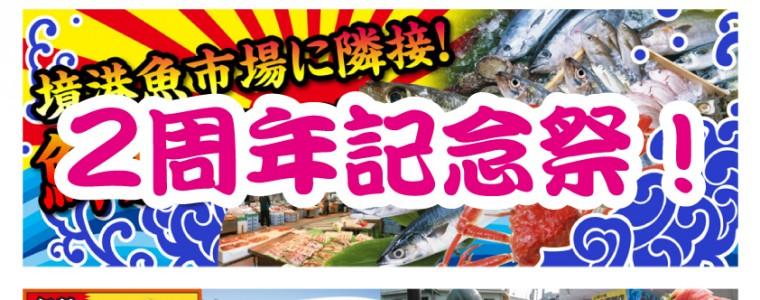 4/23.24『2周年記念祭イベント』@境港水産物直売センター