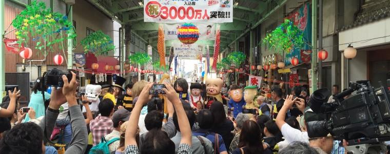 【レポート】6/4(Sat)水木しげるロード3,000万人突破『記念セレモニー』