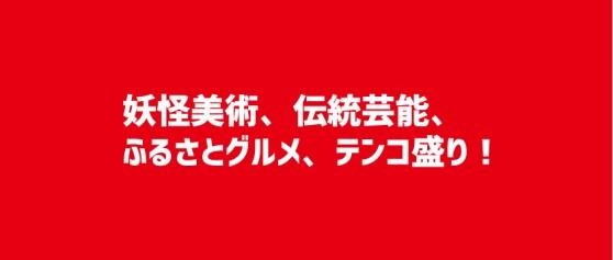 『怪フォーラム2016 in とっとり』@水木しげるロード
