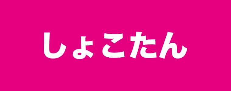 中川翔子さんが水木しげるロードに来られた事を皆さんご存知でしょうか?