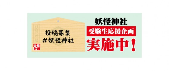 妖怪神社『受験生応援企画』投稿募集中!(3月下旬まで)