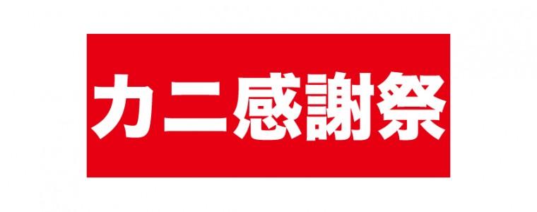 毎年恒例!1月15日(Sun)『カニ感謝祭』@水木しげるロード