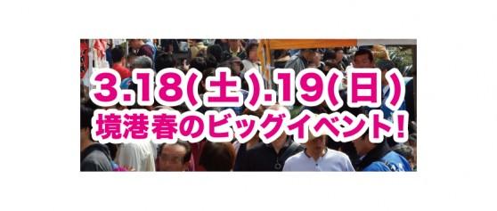3/18.19開催!第3回『境港おさかなロード大漁祭』