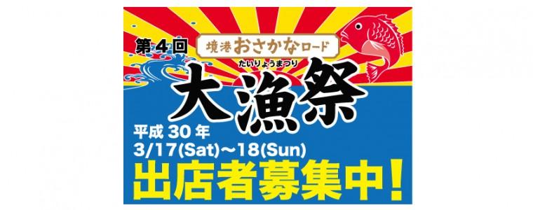 第4回境港おさかなロード大漁祭 出店募集!